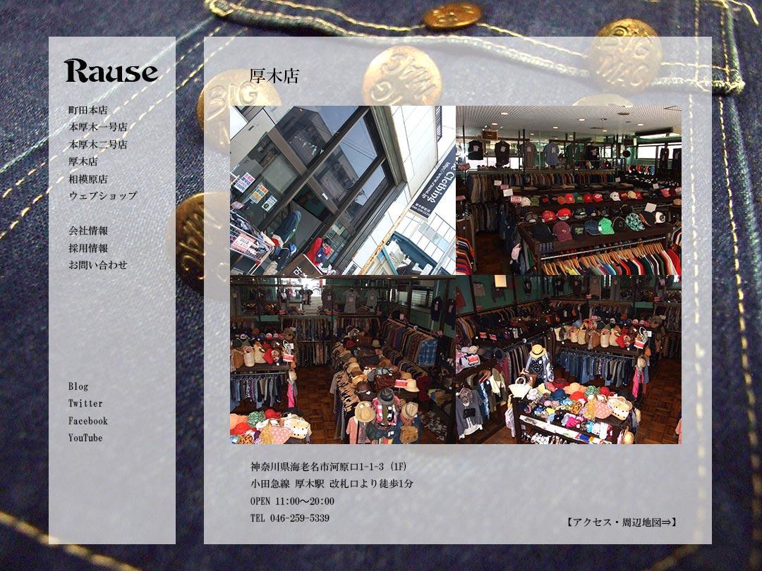 古着屋ラウズ「厚木店」のご案内です。小田急線「厚木駅」より徒歩1分。住所は「神奈川県海老名市河原口1-1-3 1F」になります。