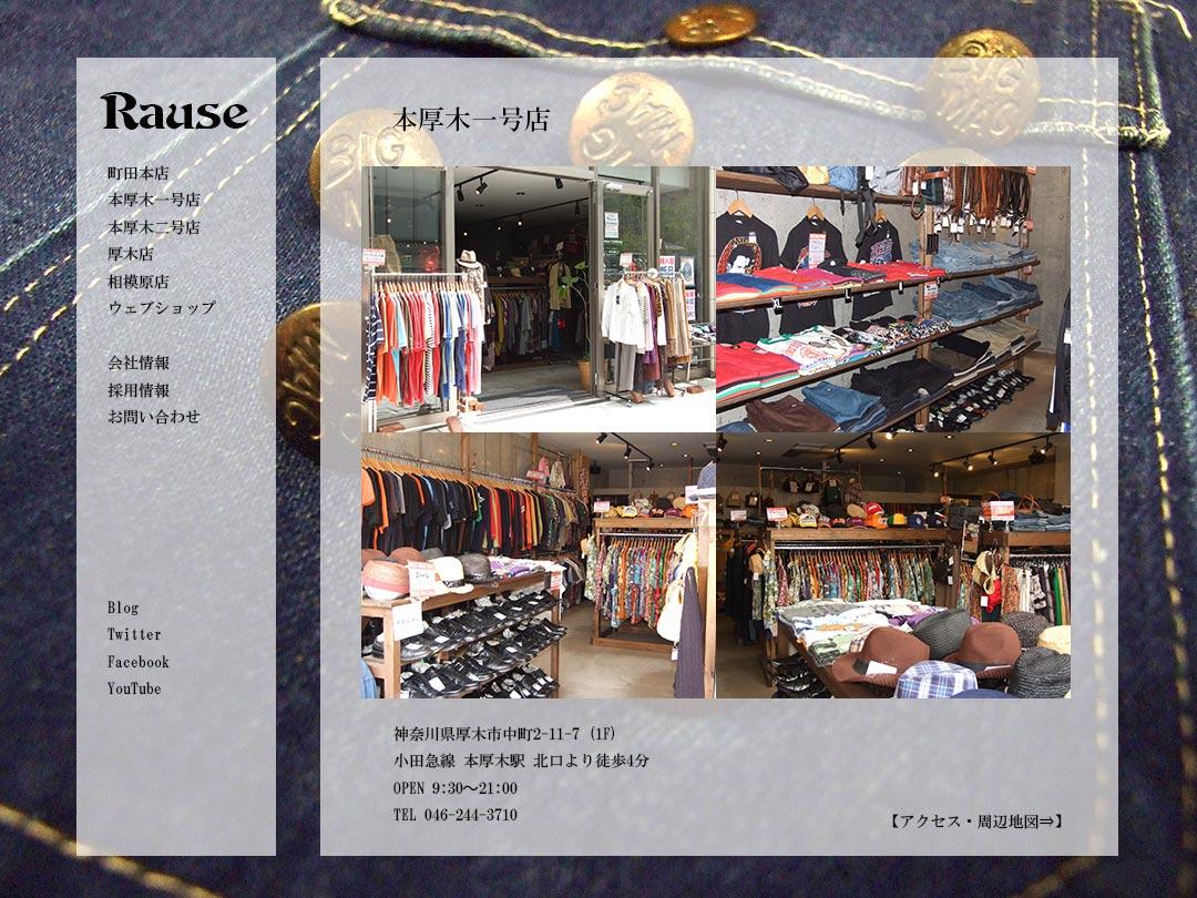 古着屋ラウズ「本厚木一号店」のご案内です。小田急線「本厚木駅」より徒歩4分。住所は「神奈川県厚木市中町2-11-7 1F」になります。