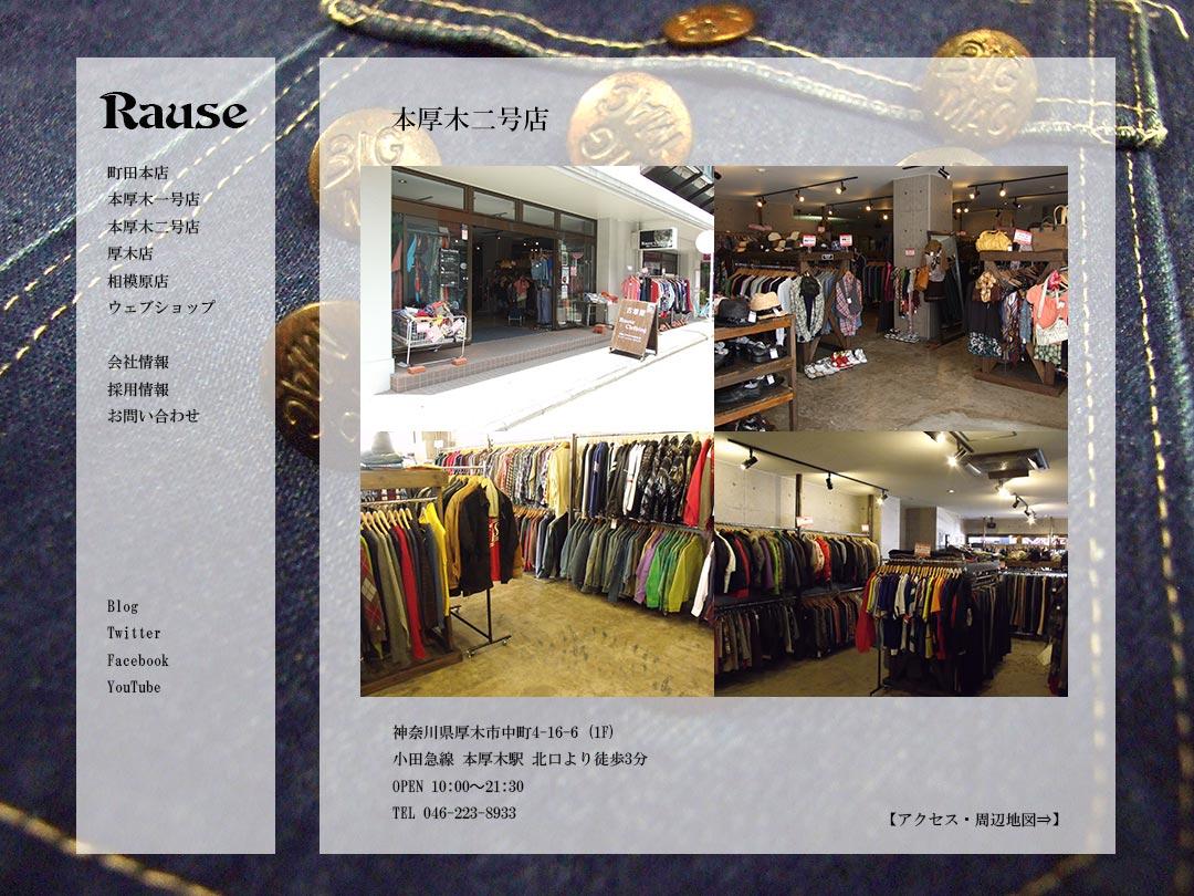 古着屋ラウズ「本厚木二号店」のご案内です。小田急線「本厚木駅」より徒歩3分。住所は「神奈川県厚木市中町4-16-6 1F」になります。