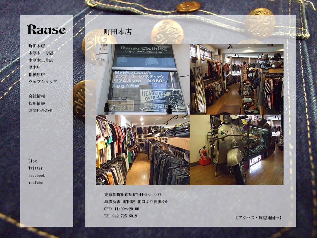 古着屋ラウズ「町田本店」のご案内です。JR横浜線「町田駅」より徒歩3分。住所は「東京都町田市原町田4-3-5 3F」になります。