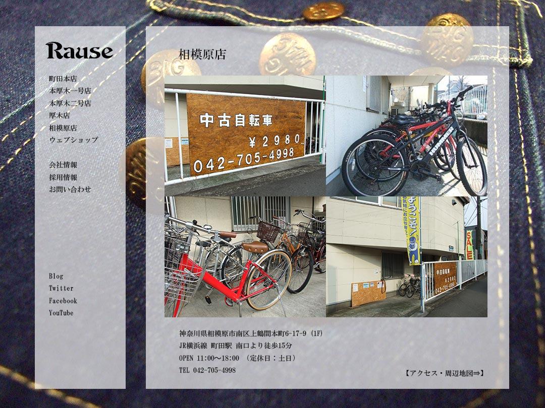 古着屋ラウズ「相模原店」のご案内です。JR横浜線「町田駅」より徒歩15分。住所は「神奈川県相模原市南区上鶴間本町6-17-9 1F」になります。